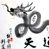 "Extract from chi art painting, ""Dragon Calligraphy"" by Chi-Jen Liu"